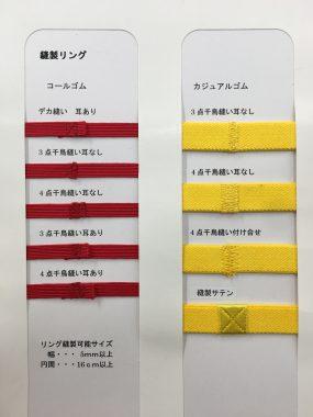 リング縫製サンプル