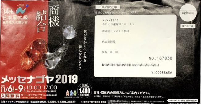 なごやメッセ2019